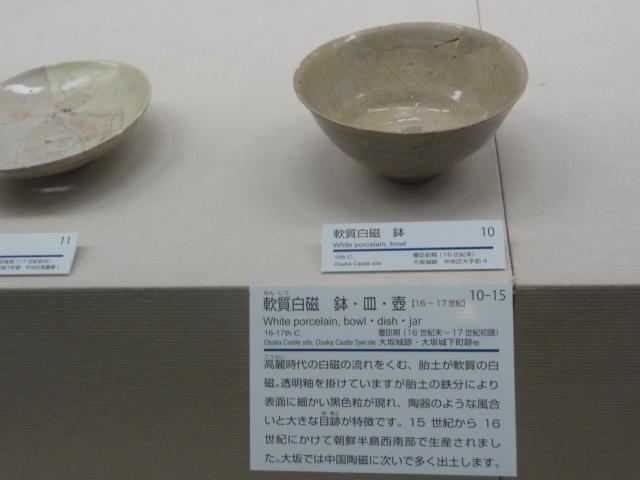 2016年1月14日 大阪歴博 出土した朝鮮王朝の陶磁1