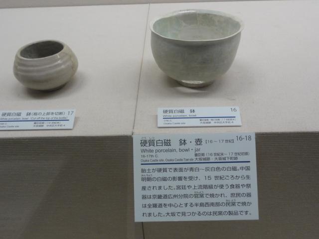 2016年1月14日 大阪歴博 出土した朝鮮王朝の陶磁2