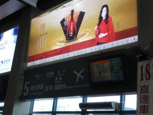 2016年1月23日 台北駅リムジンバス乗り場