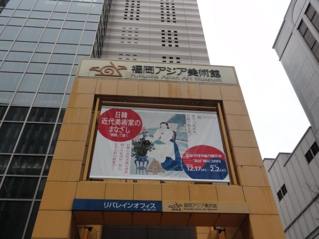 2016年1月29日 福岡アジア美術館
