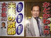 1602門川市長選顔写真