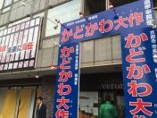 1602門川市長選事務所当番