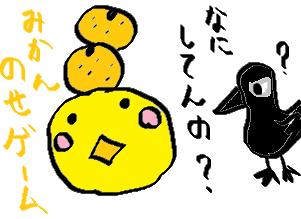 ピヨ太 みかん1