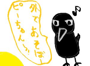 ピヨ太 みかん2
