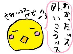 ピヨ太 みかん3