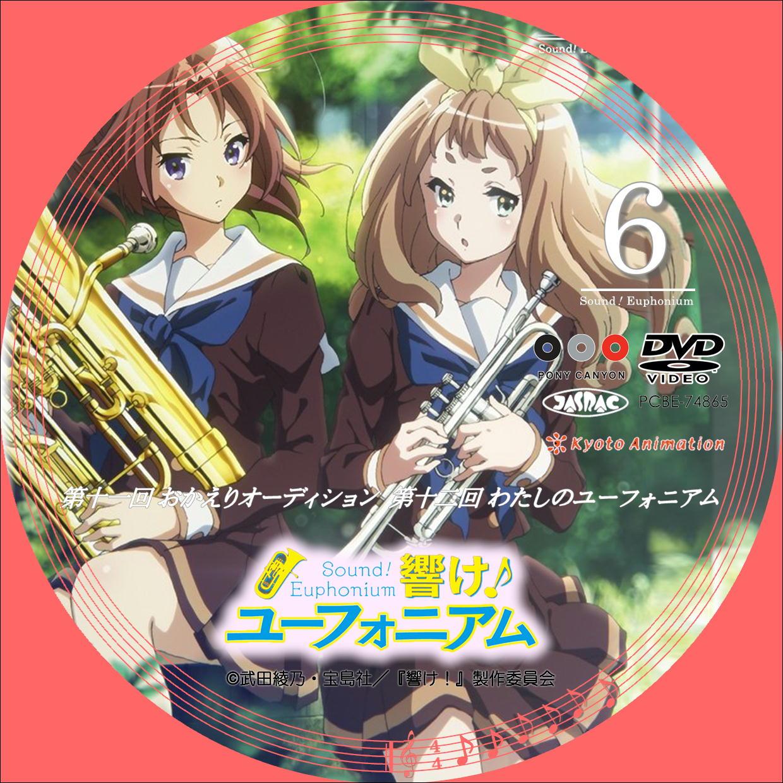 IROYのページ 響け!ユーフォニアム DVD ラベル 4~7