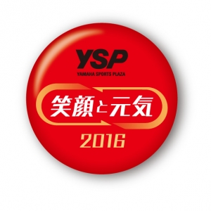 151014_ysp_slogan2016_f.jpg