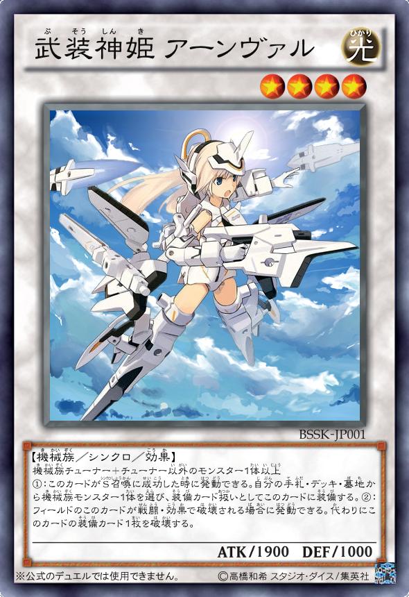 武装神姫 アーンヴァル