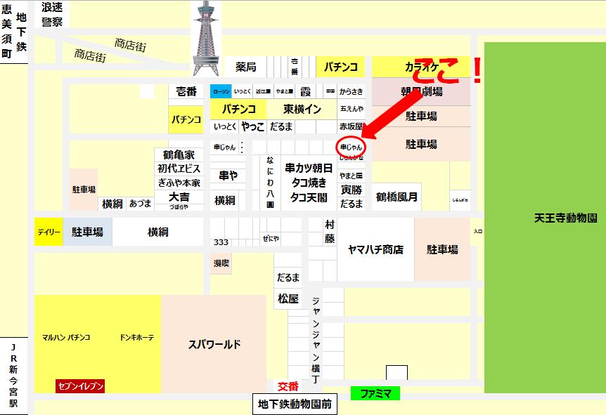 大阪新世界通天閣周辺地図串カツ専門店串カツじゃんじゃん3号店