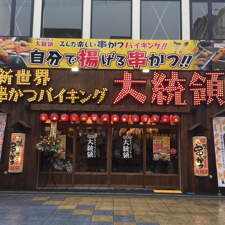 大阪通天閣新世界串カツバイキング大統領入口