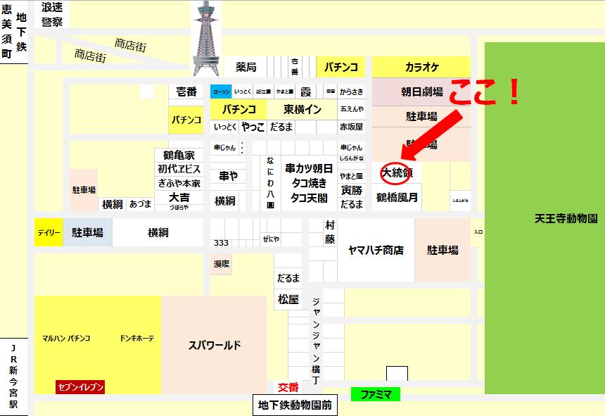 大阪通天閣周辺新世界地図串カツバイキング大統領