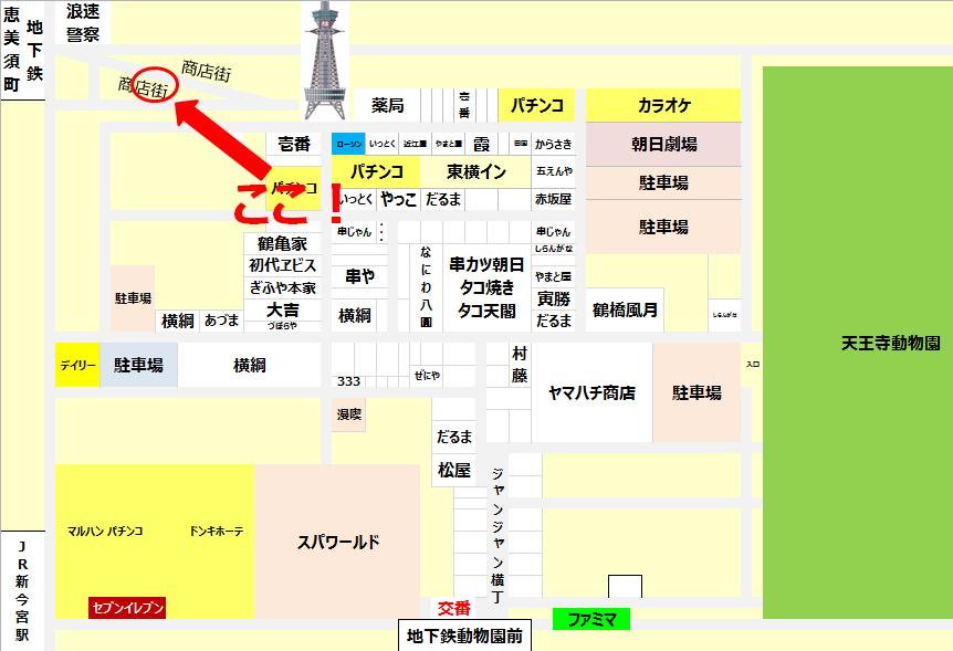 大阪通天閣周辺新世界地図スラウェシ ビーンズ ジャパン