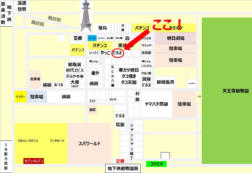 大阪通天閣周辺新世界地図元祖串カツだるま新世界総本店
