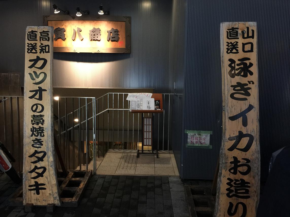 寅八商店心斎橋店
