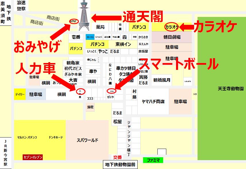 新世界通天閣周辺観光スポット地図