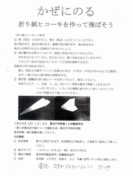 岡崎紙飛行機 001