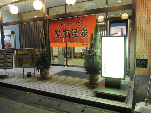 ラーメンショップ 吉田 001