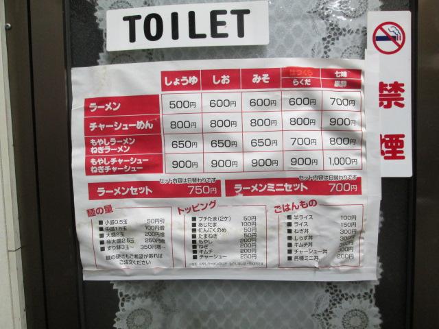 ラーメンショップ 吉田 003