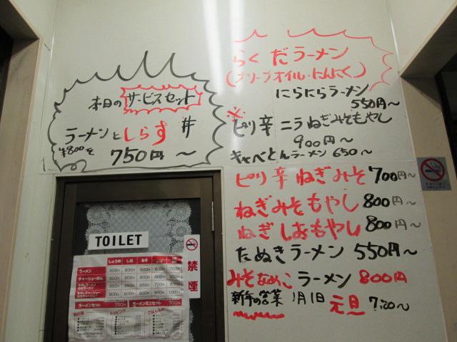 ラーメンショップ 吉田 002