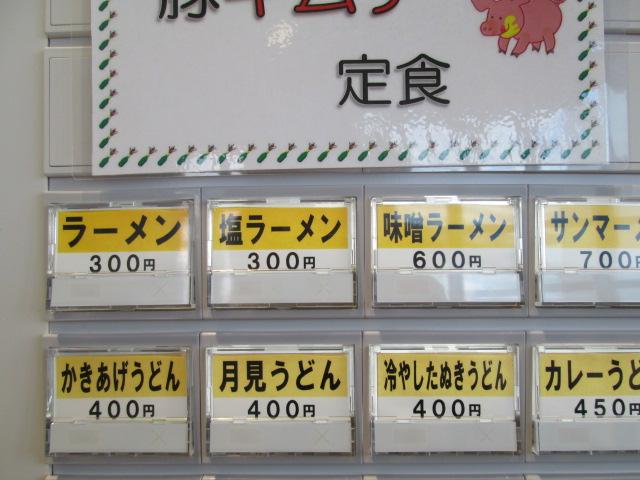 味噌ラーメン 004