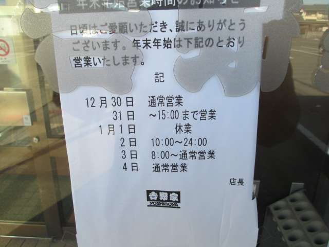 すき家 004