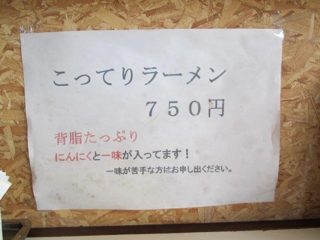 大勝軒 006
