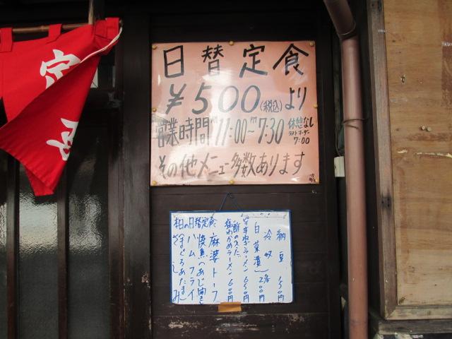 あきら食堂 006