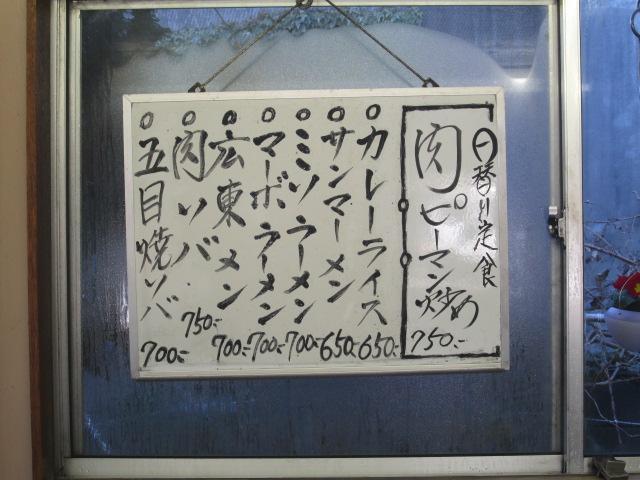 カツ丼 戸塚 002