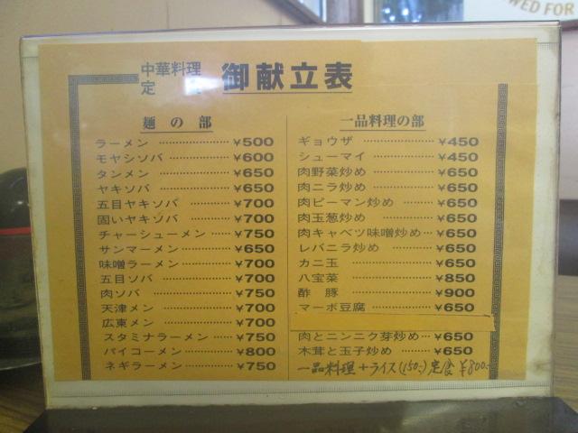 カツ丼 戸塚 004