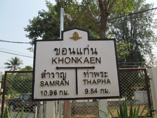 タイ2016 142