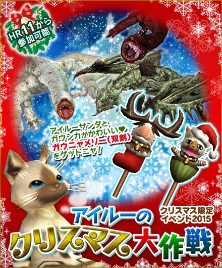 mhf クリスマス