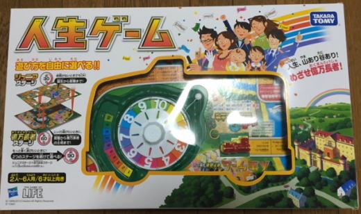 jinsei game