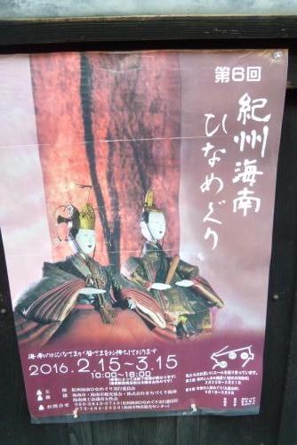 黒江ぬりもの館 2016 (mt.okuho)