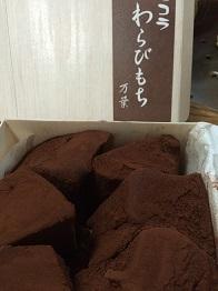 chocolawarabimochi20162.jpg