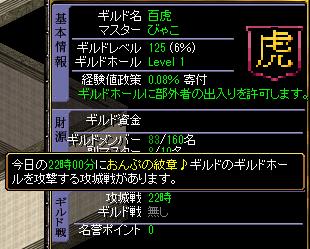 2015'12.12百虎~攻め
