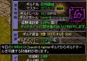2016'1.2初攻城戦守り