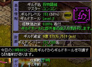 2016'1.9守り