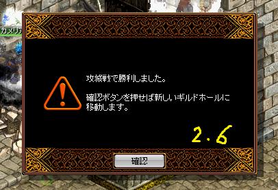 百虎結果(2.6