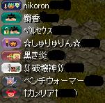 百虎参加メンバー(2.6