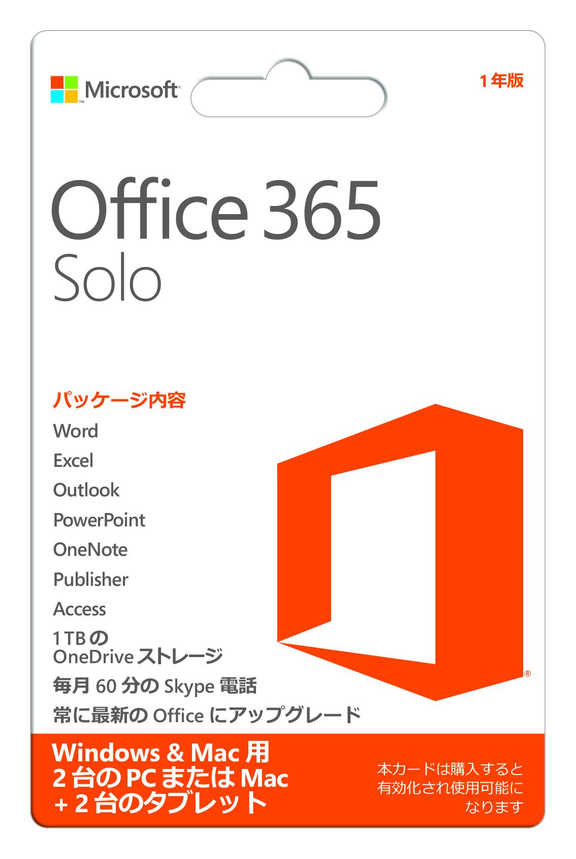 JA_Office365_Solo_POSA.jpg