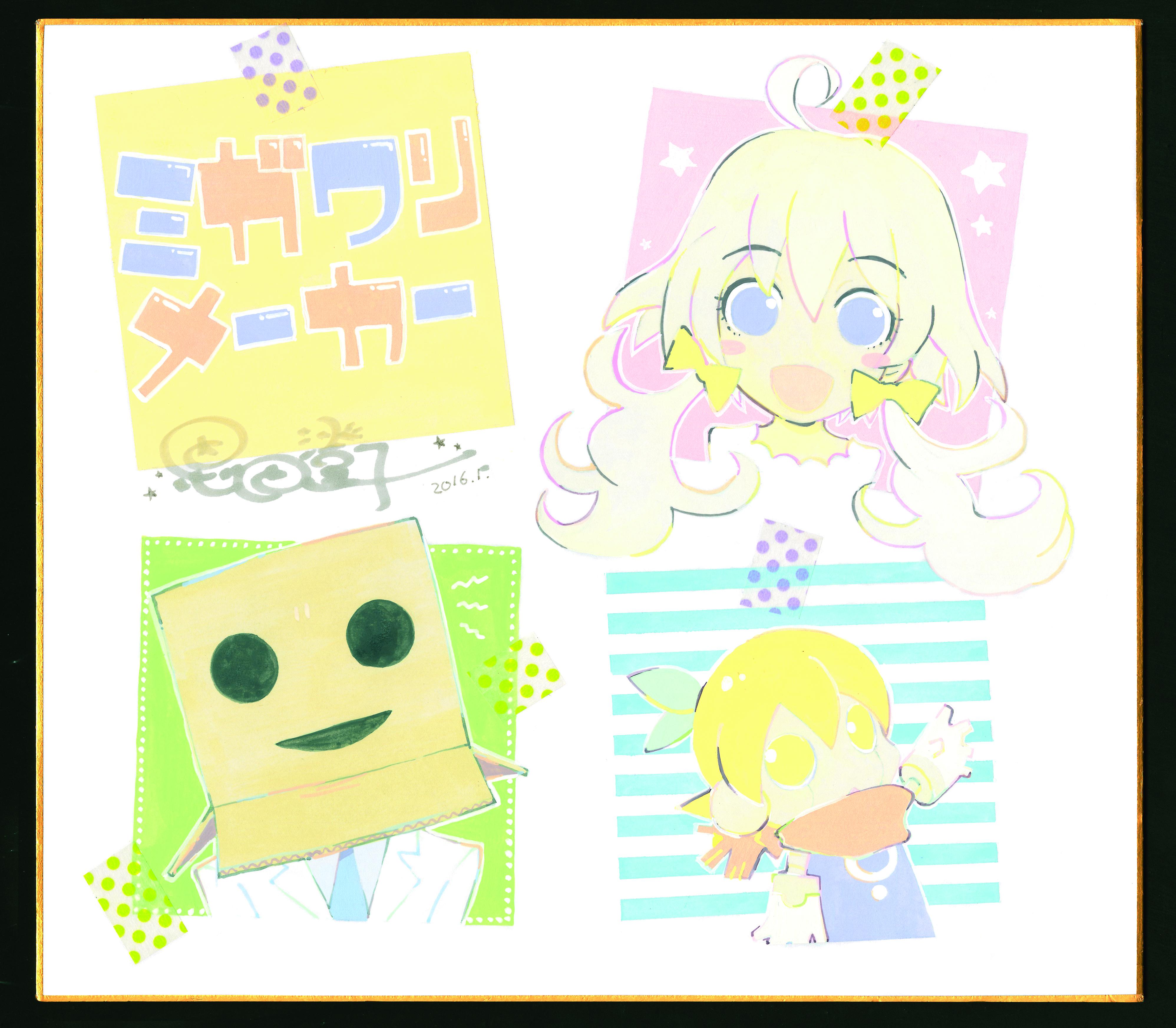 2016色紙プレゼント