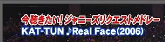 (20151231)カウコンKAT-TUN Real Face70a