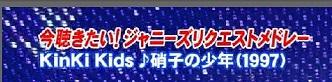 (20151231)カウコンKinK硝子の少年70a