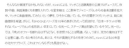 (20160112)KinKiマッチをプロデュース 60