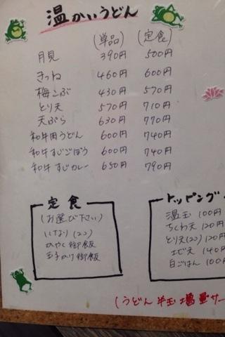 2015-12-17     ながれ3
