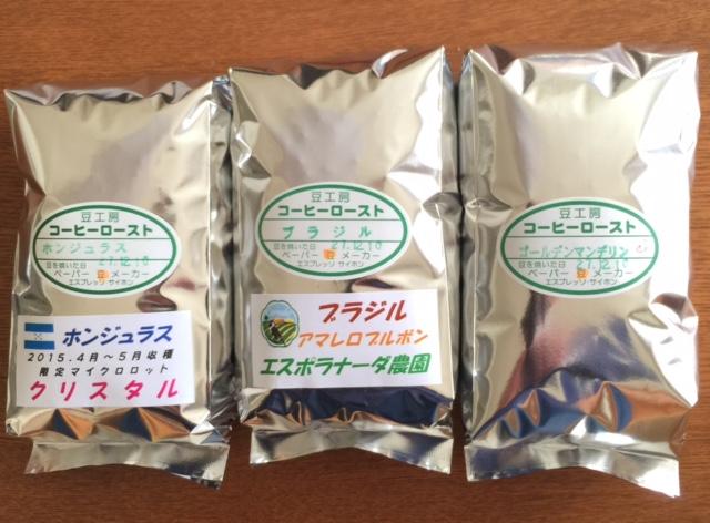 平成27年12月10日今週のコーヒー豆
