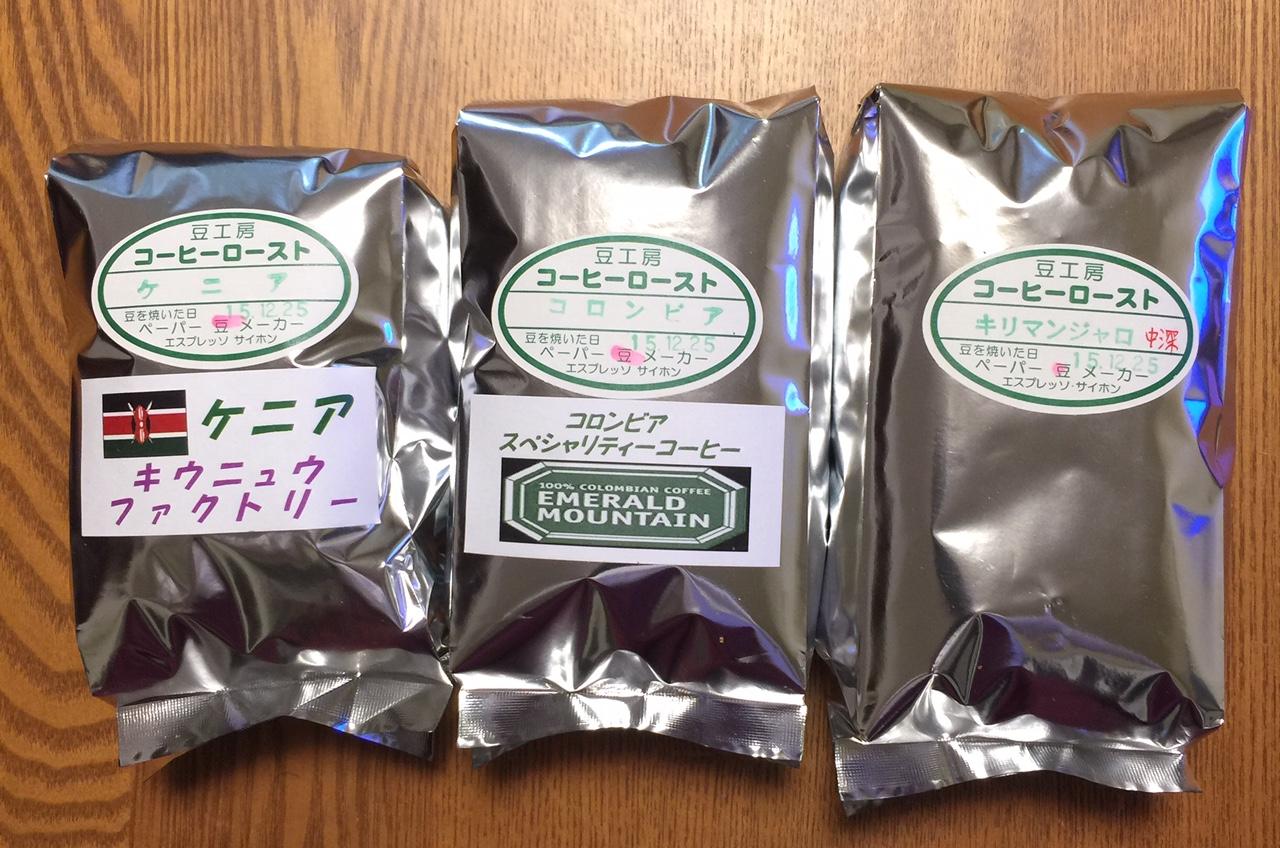 平成27年12月25日今週のコーヒー豆