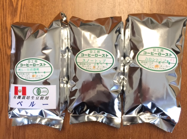 平成28年01月06日コーヒー豆