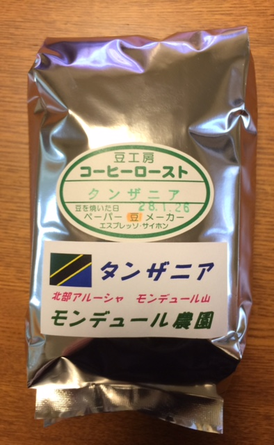平成28年01月26日コーヒー豆