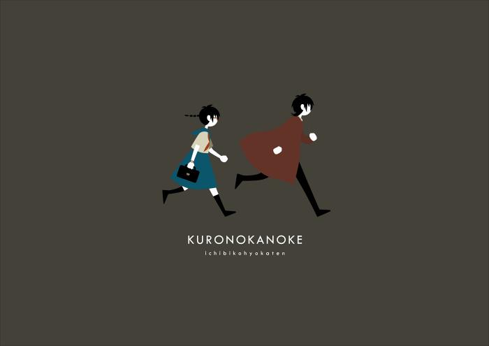 kuroyagi4